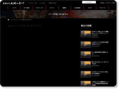 http://www.omuta-daijayama.com/index.html