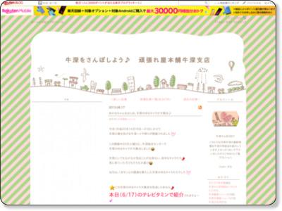 http://plaza.rakuten.co.jp/ushibukasanpo/diary/201306170000/