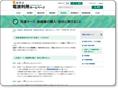 http://www.tele.soumu.go.jp/j/adm/monitoring/summary/qa/giteki_mark/