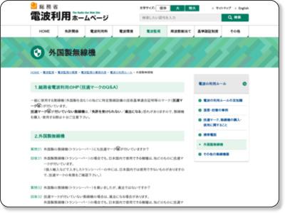 http://www.tele.soumu.go.jp/j/adm/monitoring/summary/qa/yunyumusenki/index.htm