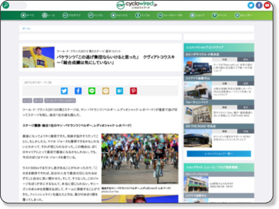 http://www.cyclowired.jp/?q=node/111613