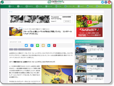 http://www.cyclowired.jp/?q=node/112095