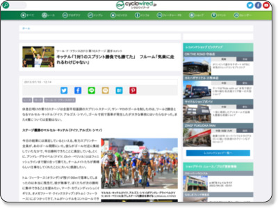 http://www.cyclowired.jp/?q=node/112095