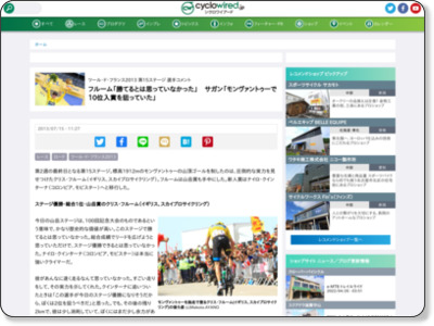 http://www.cyclowired.jp/?q=node/112865