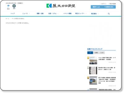 http://kumanichi.com/news/local/main/20130706004.shtml?utm_source=twitterfeed&utm_medium