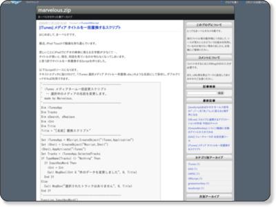 http://blog.livedoor.jp/marvelous_zip/archives/777207.html