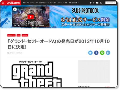 http://www.famitsu.com/news/201307/12036562.html