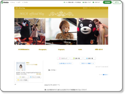 http://ameblo.jp/mica-s/entry-11571614741.html