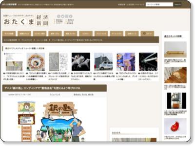 http://otakei.otakuma.net/archives/2013071601.html