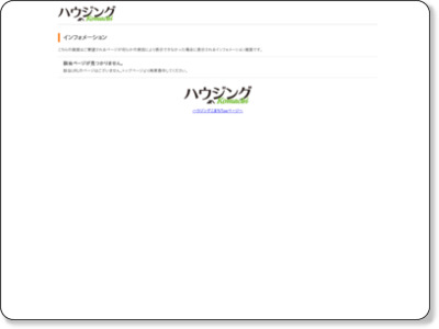 http://www.week.co.jp/housingkomachi/tokuten/campaign-nairankai13jul.php