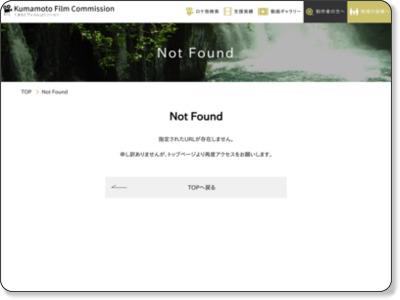 http://kumanago.jp/fc/news/detail/46