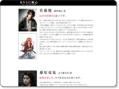 http://wwws.warnerbros.co.jp/rurouni-kenshin/comment.html