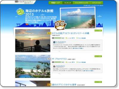http://www.tripadvisor.jp/pages/SeasideHotels_2013.html