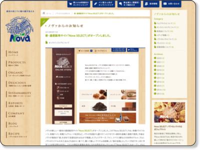 http://www.nova-organic.co.jp/info/1932.html