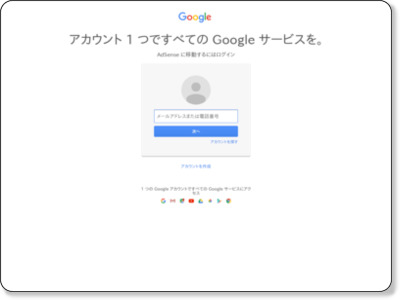 https://accounts.google.com/ServiceLogin?service=adsense&rm=hide&nui=15&alwf=true&ltmpl=regionala&passive=true&continue=https://www.google.com/adsense/gaiaauth2?destination%3D/adsense/app&followup=https://www.google.com/adsense/gaiaauth2?destination%3D/adsense/app&hl=ja