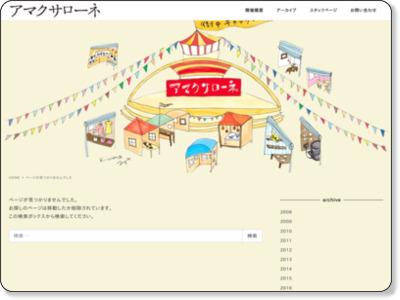 http://amakusalone.com/index.html