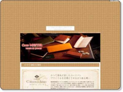 http://menscoco.gozaru.jp/