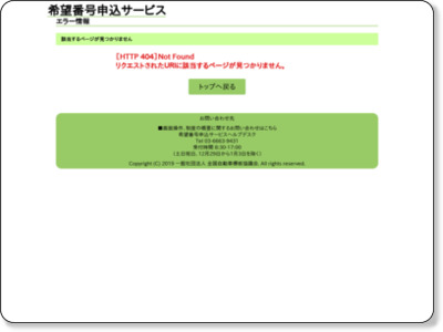 https://www.kibou-number.jp/html/CA0101.html