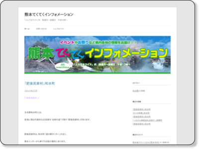http://rkk.jp/tekuteku/archives/2013/08/post-510.html