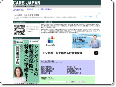 http://cars-japan.net/tire/tire_gaikei.cgi