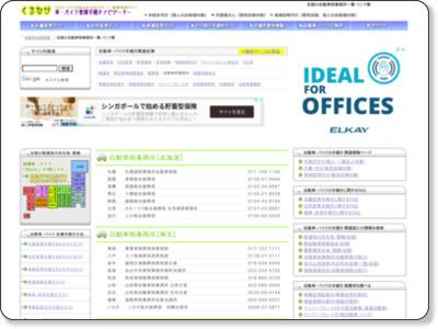 http://www.kurunavi.jp/guide/jidosyazei_jimusyo.html