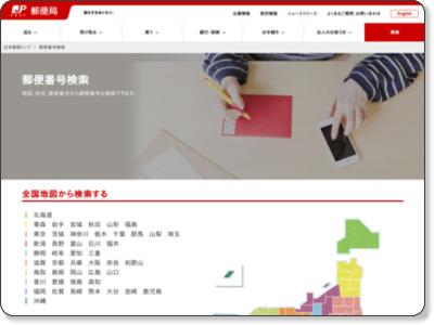 http://www.post.japanpost.jp/zipcode/index.html