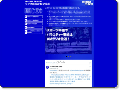 http://radiotuner.jp/index.html