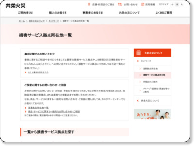 http://www.kyoeikasai.co.jp/about/network/service.html