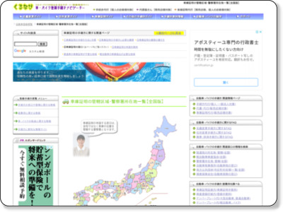 http://www.kurunavi.jp/guide/police.html