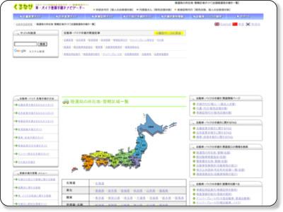 http://www.kurunavi.jp/guide/rikuunkyoku.html