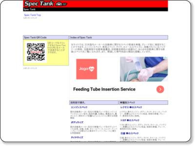 http://spectank.jp/index.html