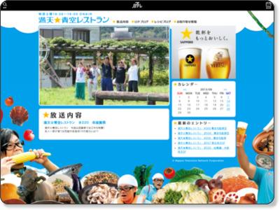 http://www.ntv.co.jp/aozora/content/20130907.html