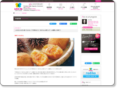 http://lovefm.co.jp/topics/more/316