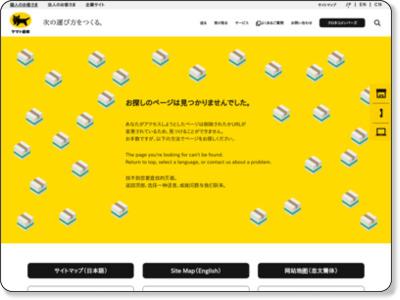 http://www.kuronekoyamato.co.jp/campaign/point/index_off.html