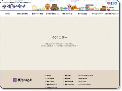http://hakatanomiryoku.com/akihaku