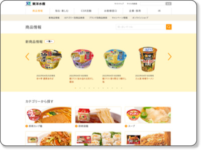 http://www.maruchan.co.jp/products/search/2568.html