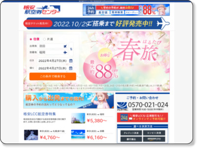 http://www.airticket-center.com/?