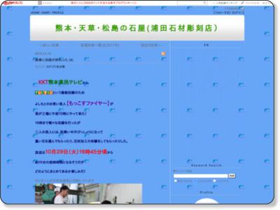 http://plaza.rakuten.co.jp/urata148stone/diary/201310160000/