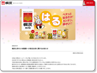 http://www.kiribai.co.jp/products/category/index.html?br=11