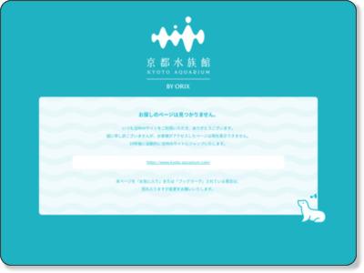 http://www.kyoto-aquarium.com/info/pass.html