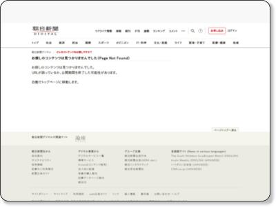 http://www.asahi.com/articles/SEB201311070014.html