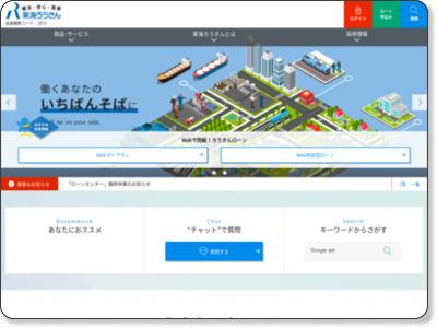 http://tokai.rokin.or.jp/loan/jutaku.html