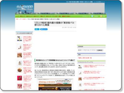 http://www.shakai-kengaku.com/news_aWCKuOmoJg.html