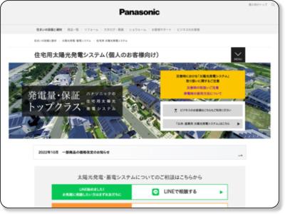 http://sumai.panasonic.jp/solar/?