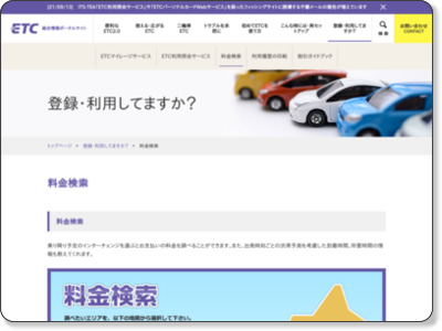 http://www.go-etc.jp/waribiki/waribiki.html