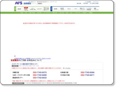 http://nippon.his-j.com/tour_detail/TK-FON0823-AL3I/?intcid=DI157