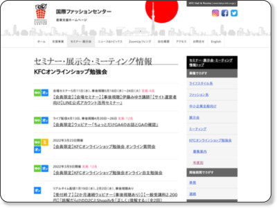 http://www.kfc-fashion.jp/semi/gyoushu/onlineshop