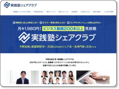 http://www.jissenjyuku.jp/index.html