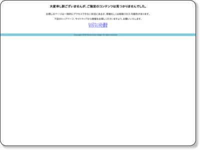http://www.vill.minamiaso.lg.jp/life/3/3/