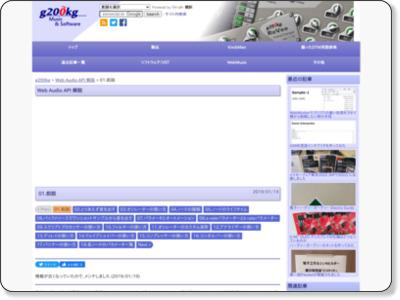 http://www.g200kg.com/jp/docs/webaudio/